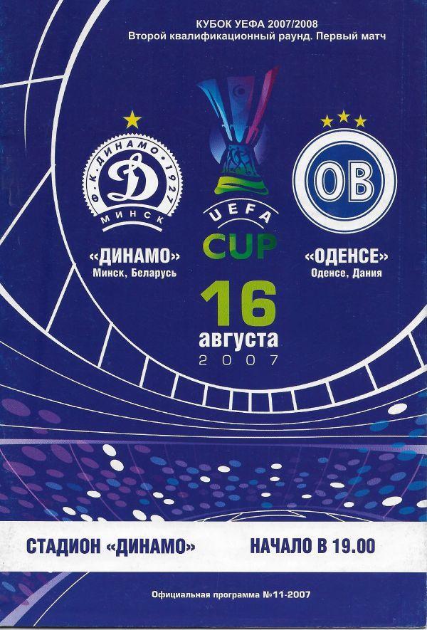 Dinamo_MInsk-OB-2007